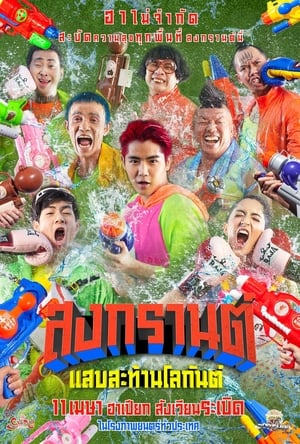 Boxing Sangkran (2019)
