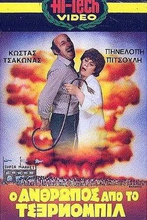 Ο Άνθρωπος από το Τσέρνομπιλ (1986)