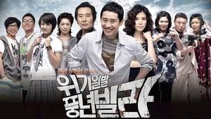 Korean series from 2010-2010: Harvest Villa