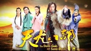 8 เทพอสูรมังกรฟ้า (The Demi-Gods And Semi-Devils)