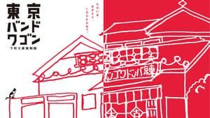 Tokyo Bandwagon (2013)