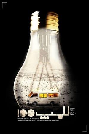 Lampe 100