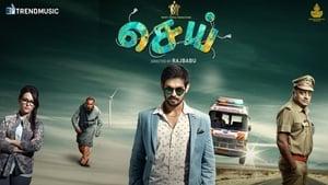 Sei Tamil Full Movie Watch Online