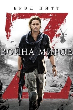 poster World War Z