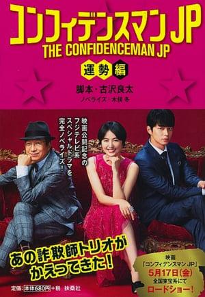 コンフィデンスマンJP 運勢編