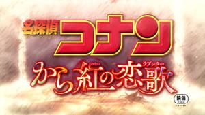 Detective Conan Movie 21: The Crimson Love Letter (2017)