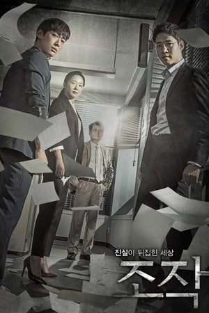 Falsify (2017) Episode 1 dan 2
