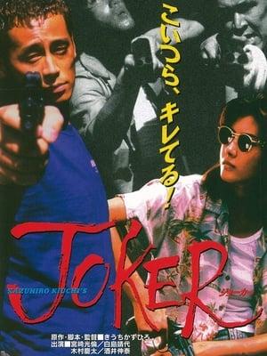 JOKER ジョーカー (1996)