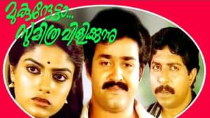 Malayalam movie from 1988: Mukunthetta Sumitra Vilikkunnu
