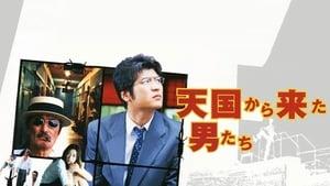 天国から来た男たち (2000)