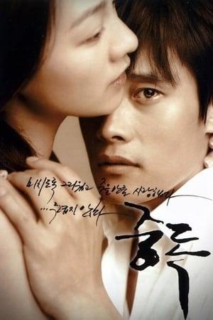 Addicted 2002 Full Movie Subtitle Indonesia