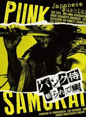 Punk Samurai Slash Down (2018)