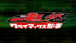劇場版 仮面ライダー電王&キバ クライマックス刑事 (2008)