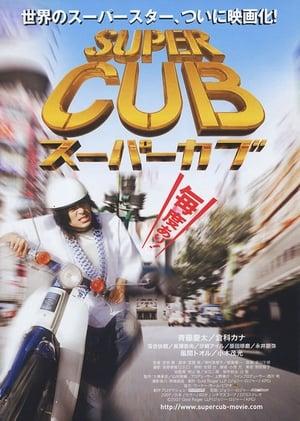 Super Cub (2008)