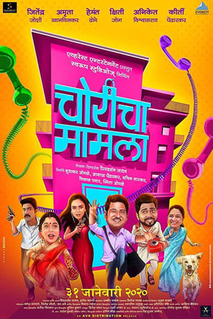 Film चोरीचा मामला streaming VF gratuit complet