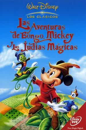 Las aventuras de Bongo, Mickey y las judías mágicas (1947)