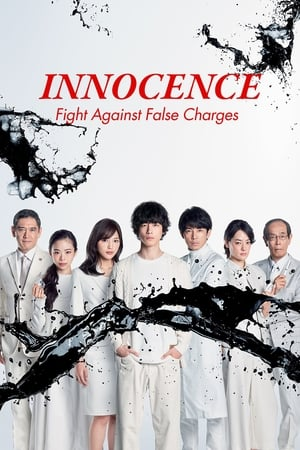 Innocence, Fight Against False Charges