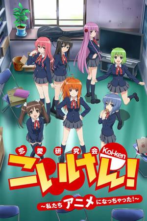 Koi-ken! : Watashitachi Anime ni Nacchatta!