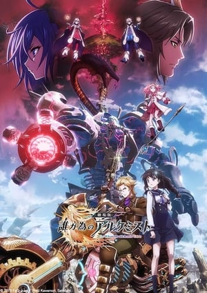 Ta ga Tame no Alchemist Movie BD Subtitle Indonesia