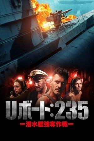 Uボート:235 潜水艦強奪作戦 (2019)