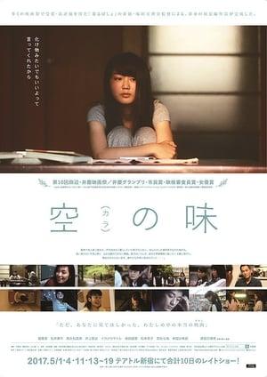 Taste of Emptiness (2016)