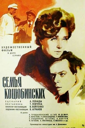 Семья Коцюбинских