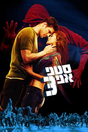 Step Up 3 film posters