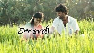 Kalavani (2010)