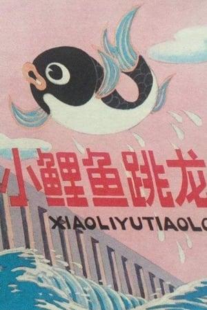 xiao li yu tiao long men