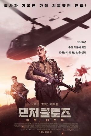 poster Danger Close: The Battle of Long Tan