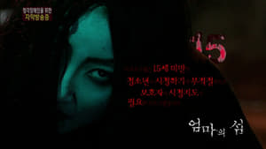 Korean movie from 2013: The Mother's Island