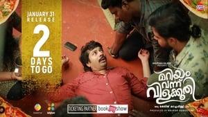 Mariyam Vannu Vilakkoothi (2020) HDRip Malayalam Full Movie Online