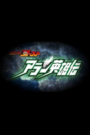 Play Kamen Rider Ghost: The Legend of Hero Alain