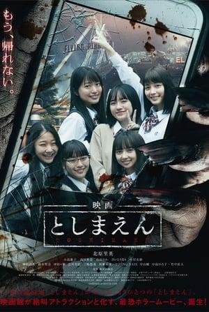 Image Toshimaen: Haunted Park