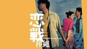 Okinawa Rendez-vous 2000