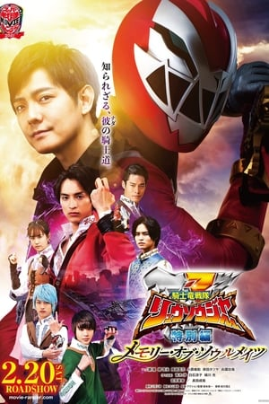 Knight Dragon Squadron Ryusouger Special Edition Memory of Soulmates (2021)