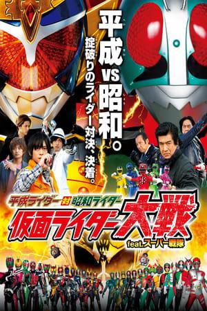 Heisei Rider vs. Showa Rider: Kamen Rider Taisen feat. Super Sentai (2014)
