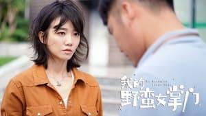 مشاهدة فيلم My Sassy Girl (2021) 2021 مترجم اونلاين