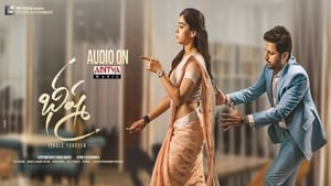 Bheeshma Telugu Full Movie Watch Online
