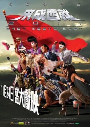 East Meets West (2011)