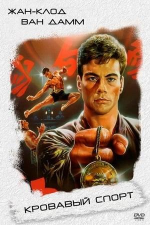 poster Bloodsport