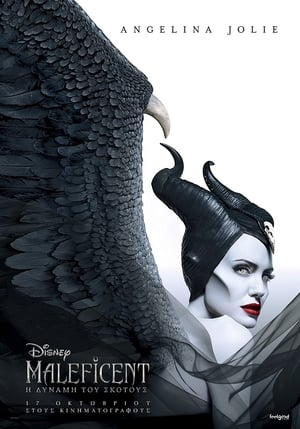 Watch Maleficent Mistress Of Evil 2019 Full Movie Online