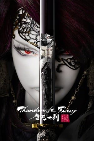 Thunderbolt Fantasy: The Sword of Life and Death (2017)