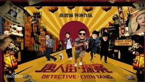 Watch Detective Chinatown Full Movie Online