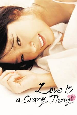 Love is a Crazy Thing (2005)