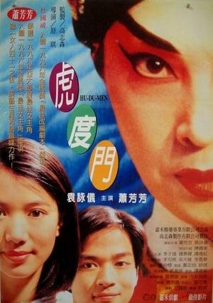 Hu-Du-Men (1996)