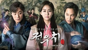 Jeon Woo Chi (2012)