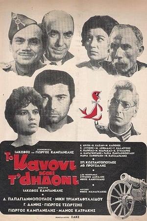 Το κανόνι και τ' αηδόνι (1968)