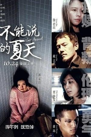 寒蟬效應 (2014)