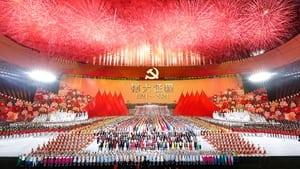 伟大征程——庆祝中国共产党成立100周年文艺演出 (2021)